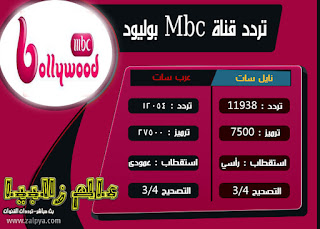 تردد قناة mbc bollywood