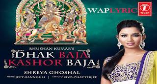 Dhak Baja Kashor Baja, Pujo Special Songs Lyrics