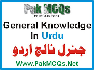 general knowledge in urdu, general knowledge images,