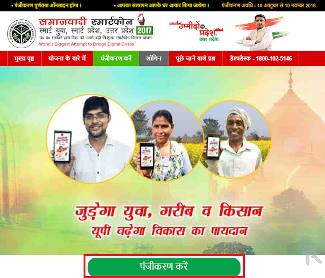 Smajwadi Smartphone Online Booking