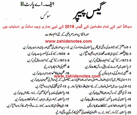 2nd year civics guess paper 2019 - Zahid Notes