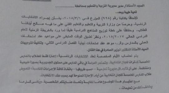 صورة من فاكس التعليم بخصوص اجازة انتخابات الرئاسة المصرية 2018