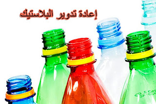 إعادة تدوير البلاستيك علامات