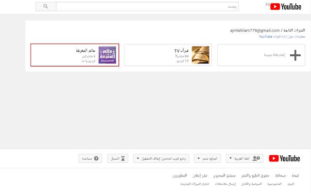 بالتفصيل انشاء اكثر من قناة بحساب جيميل واحد بعد تحديثات اليوتيوب 2020 بالفيديو والصور