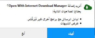 حل مشكلة عدم توافق برنامج انترنت داونلود مانجر مع فايرفوكس