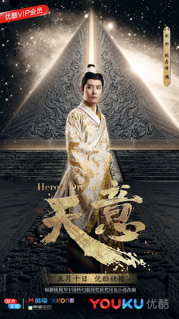 Hero's Dream Poster Zhang Danfeng