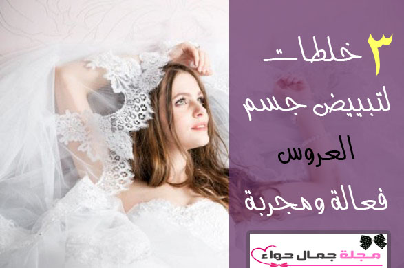 3 خلطات لتبييض جسم للعروس فعالة ومجربة