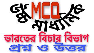 ভারতের বিচার বিভাগ MCQ  প্রশ্ন ও উত্তর