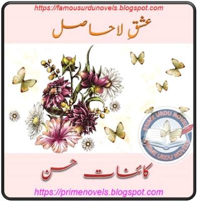 Free download Ishq e la hasil novel by Kainat Hassan Part 1 pdf