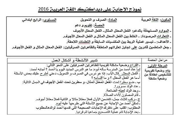 الامتحان المهني الابتدائي:نموذج الإجابة على ديداكتيك اللغة العربية للامتحان المهني 2016