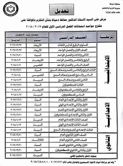 جدول امتحانات دمياط 2018 نصف العام