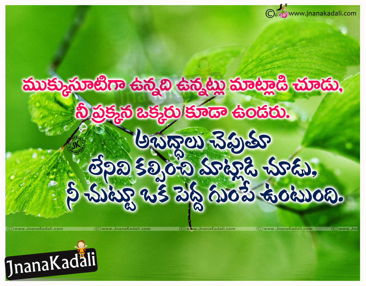 Here is Nice inspiring telugu quotes with beautiful lines Heart touching good morning quotes in