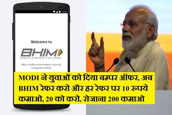 modi-launched-bhim-referral-program-each-refer-earn-rs-10