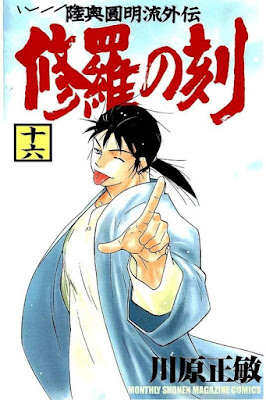 修羅の刻 第01-16巻 [Shura no Toki vol 01-16] rar free download updated daily