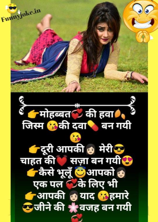 Mohabbat ki hawa Bani Saja hindi love shayari For GirlFriend