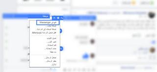 بحث عن نص داخل محادثات الفيس بوك