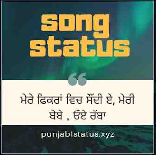 punjabi song status