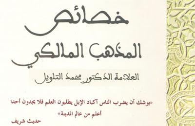 تحميل:خصائص المذهب المالكي