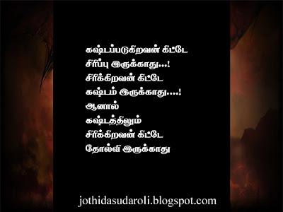 Tamil Thathuvam