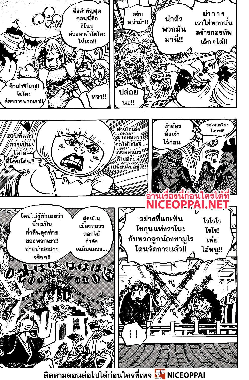 อ่านการ์ตูน One Piece ตอนที่ 986 หน้าที่ 6
