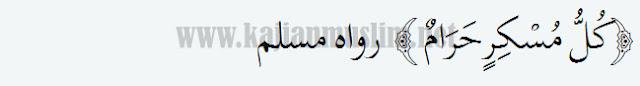 Riwayat Muslim