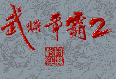 【Dos】武將爭霸2+攻略+人物招式表,經典三國動作格鬥遊戲!