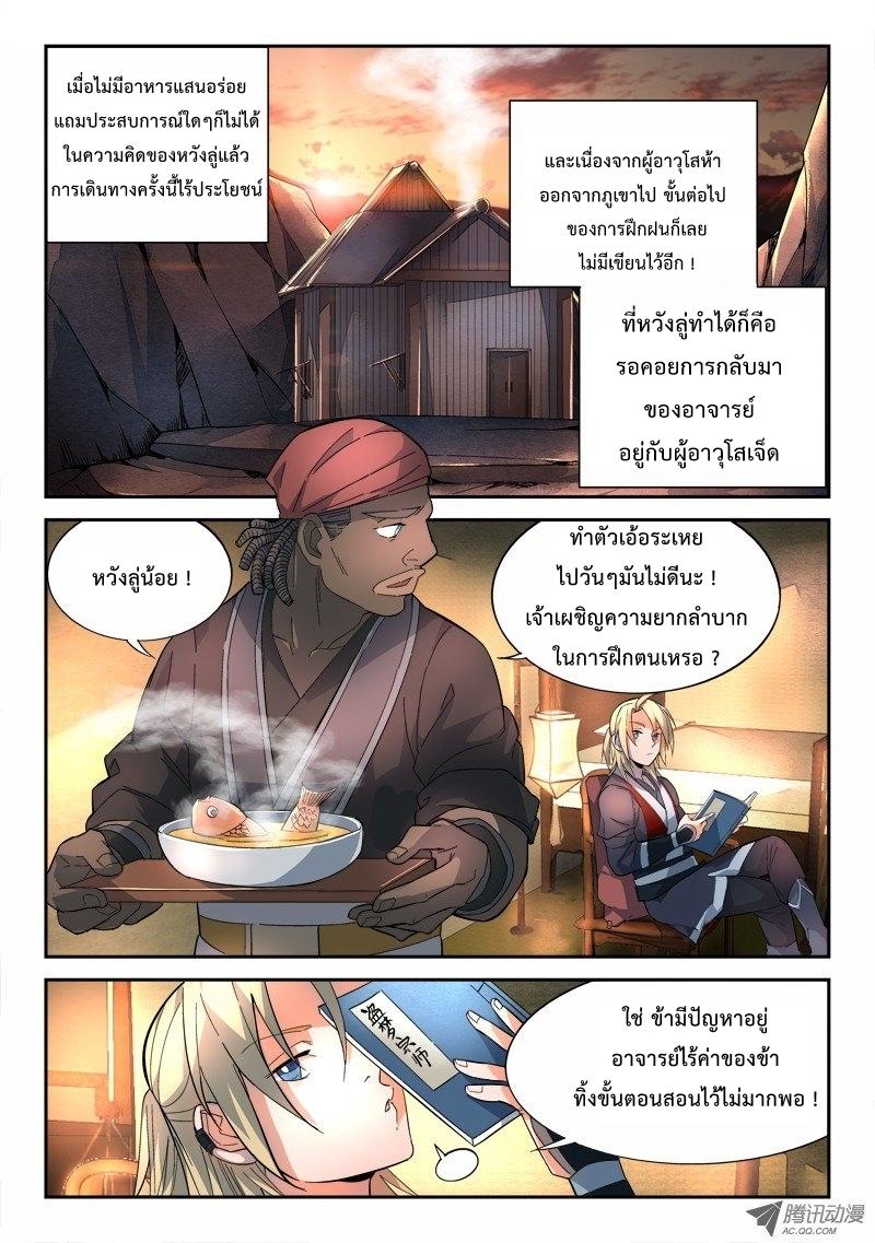 อ่านการ์ตูน Spirit Blade Mountain 62 ภาพที่ 5