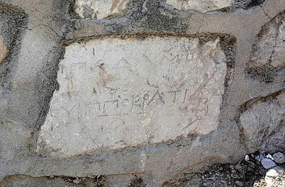 A, Arkeoloji, Antik tarih, tarih, Muğla'da tablet bulundu, Arkeoloji Türkiye, Arkeolojik keşif, Türkiye'de taş tablet bulundu