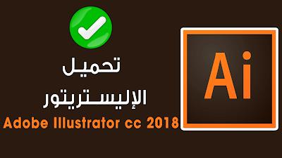 تحميل أدوبى اليستريتور أخر إصدار Adobe Illustrator cc 2018