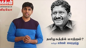 Kabilan Vairamuthu about Sagayam IAS and Change in Tamilnadu Politics