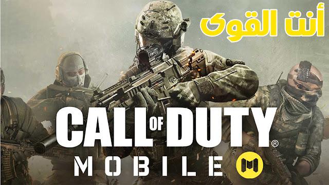 أحصل الأن على لعبة Call Of Duty Mobile متاحة الان على أندرويد