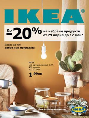 https://onlinecatalogue.ikea.com/BG/bg/sustainability-brochure-2019/