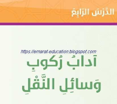 حل درس  اداب ركوب وسائل النقل تربية اسلامية للصف الخامس فصل اول 2020- التعليم فى الامارات