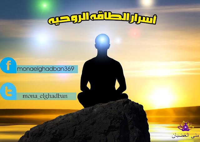 الطاقة الروحية