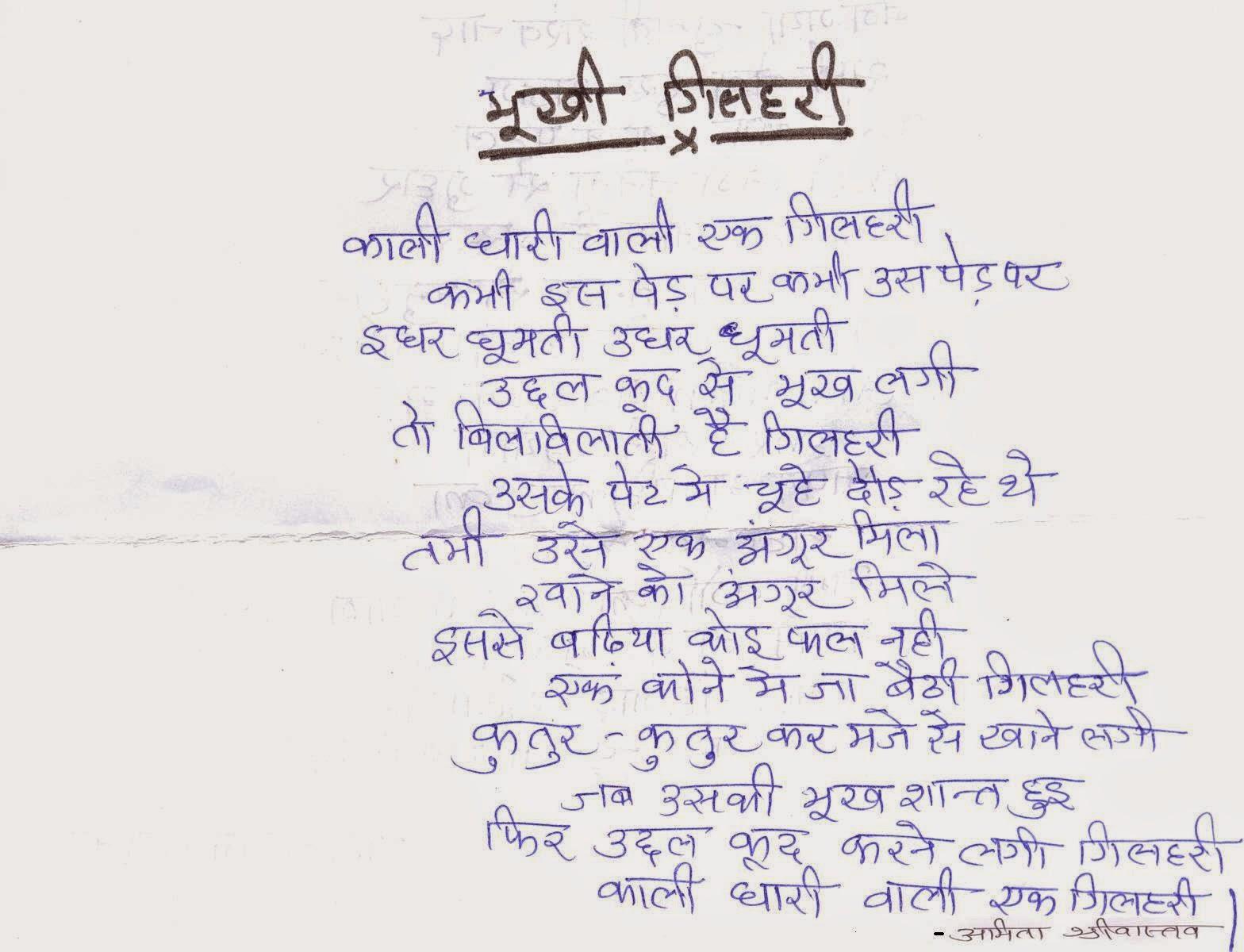 Help on essay dussehra in hindi language