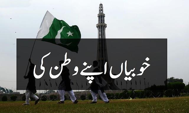 خوبیاں اپنے وطن پاکستان کی