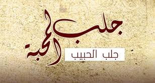 شيخ روحاني مغربي مجرب صادق مضمون لجلب الحبيب وفك السحر