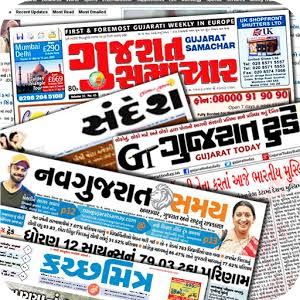 Today's All Gujarati Newspaper PDF download 1