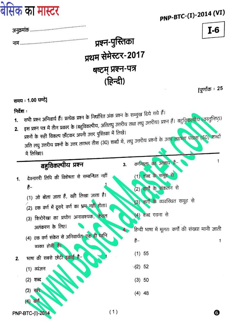 BTC 1st Semester Exam Paper- हिंदी