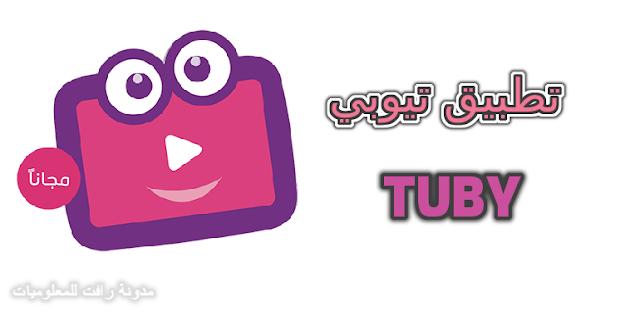 https://www.rftsite.com/2018/10/download-app-tuby.html