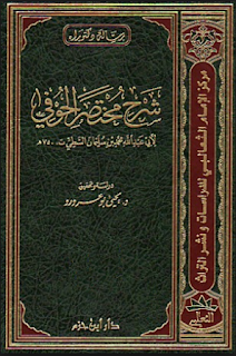تحميل كتاب شرح مختصر الحوفي ( في الفرائض ) pdf محمد بن سليمان السطي