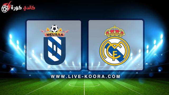 مشاهدة مباراة ريال مدريد ومليلية بث مباشر 05-12-2018 كأس ملك إسبانيا