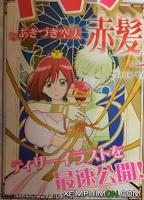 Chuyện Tình Nàng Bạch Tuyết - Akagami No Shirayukihime