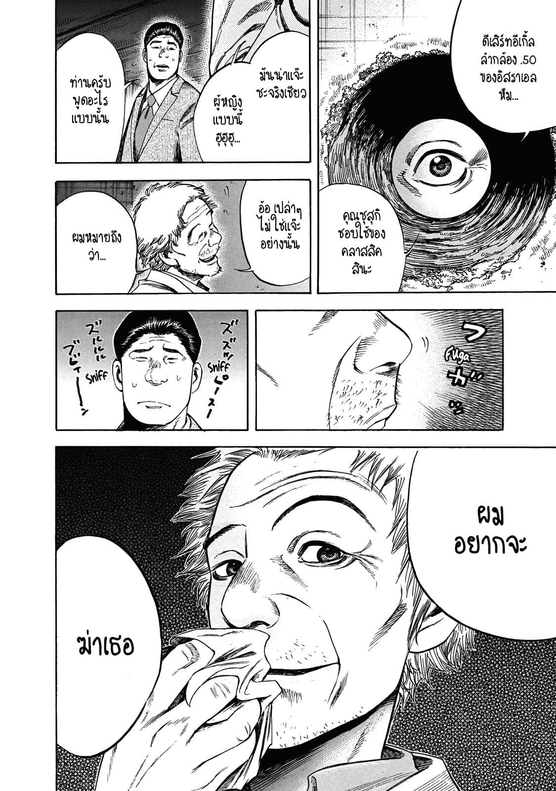 อ่านการ์ตูน Suzuki-san wa Tada Shizuka ni Kurashitai ตอนที่ 5 หน้าที่ 2