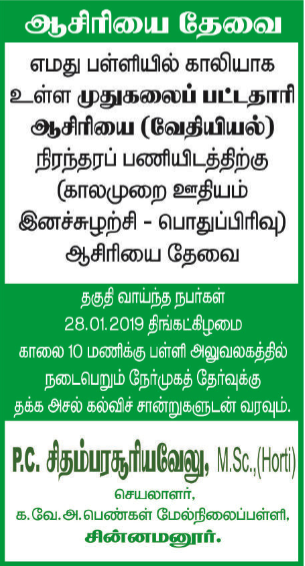 TN Govt Aided School K.V.A Girls Hr.Sec.School Recruitment 2019 PG Assistant Teachers