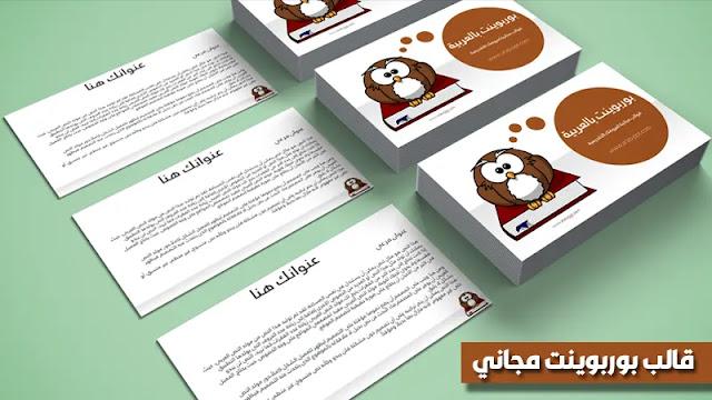 تحميل قالب البومة افضل برزنتيشن بوربوينت عربي 2019  owl PowerPoint Templates