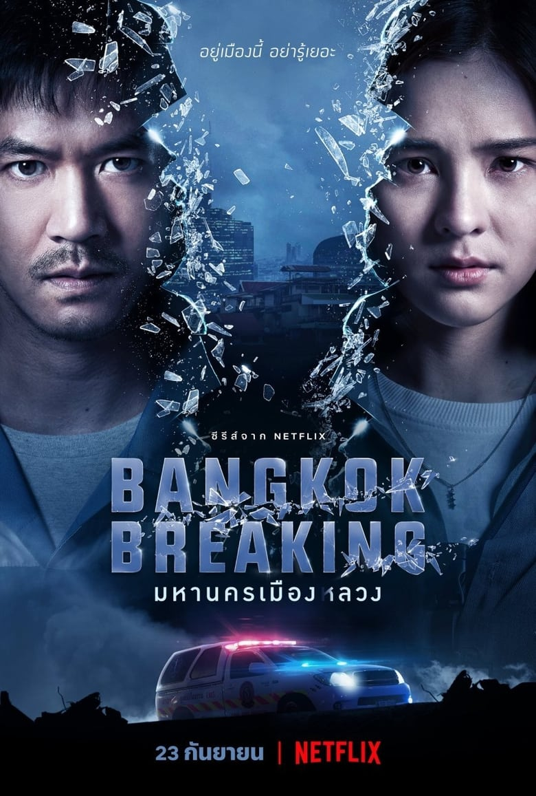Báo Động Bangkok  - Bangkok Breaking (2021)