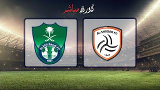 مشاهدة مباراة الاهلي والشباب بث مباشر 05-04-2019 الدوري السعودي