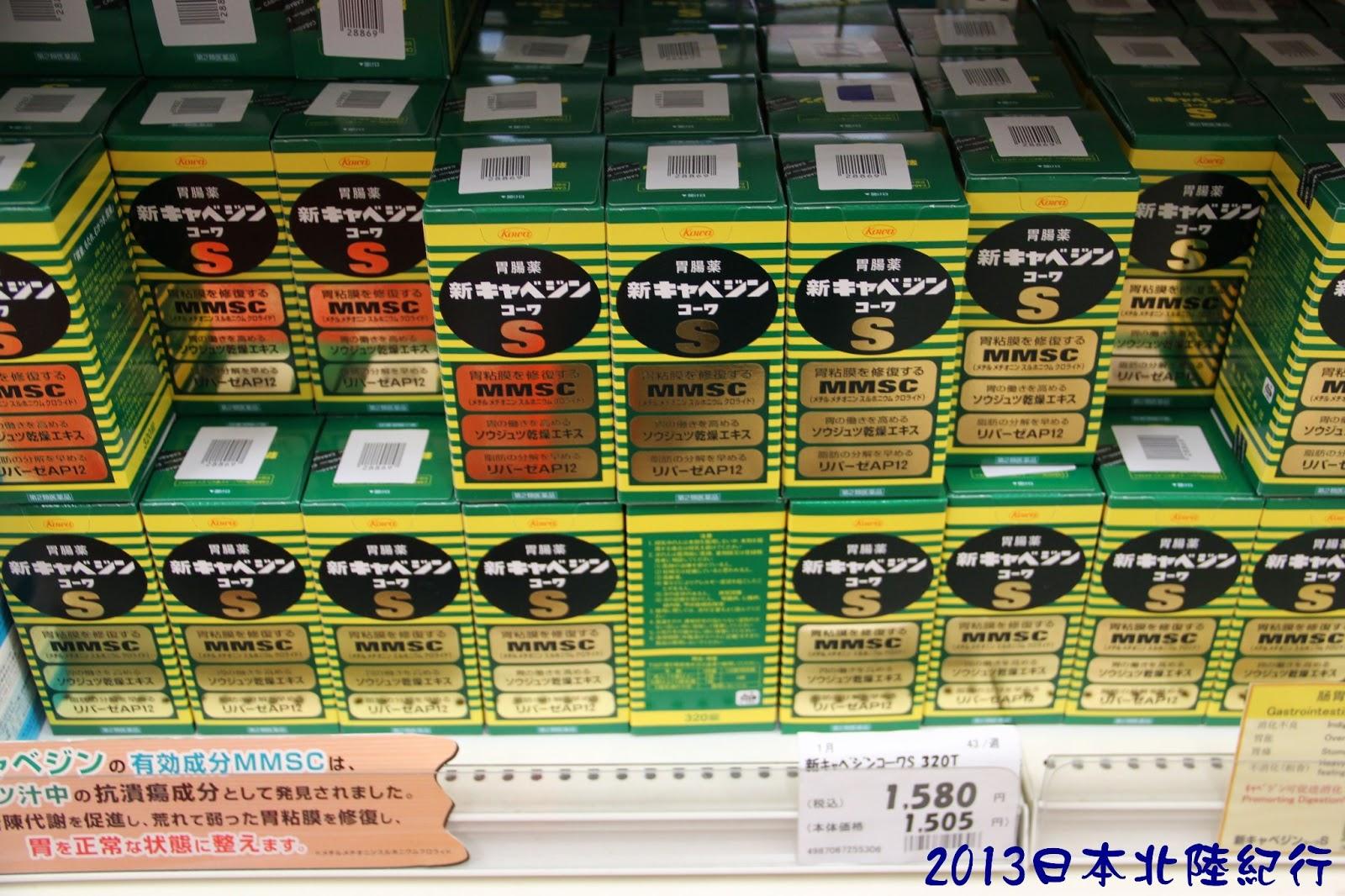 日本腸胃藥 mmsc|mmsc- 日本腸胃藥 mmsc|mmsc - 快熱資訊 - 走進時代