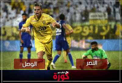بث مباشر مباراة النصر والوصل